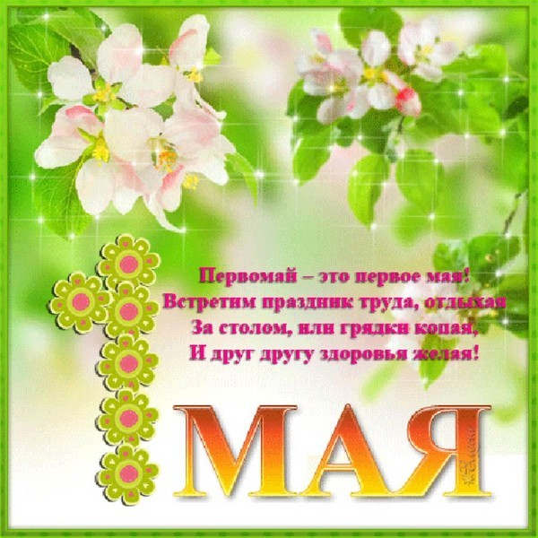 Короткие стихи на 1 мая поздравок