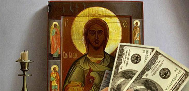 Молитва не водятся деньги