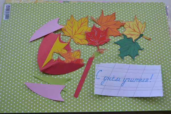 Как сделать открытку для учительницы на день учителя своими руками, текст