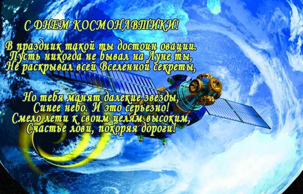 поздравления рожденному в день космонавтики еще