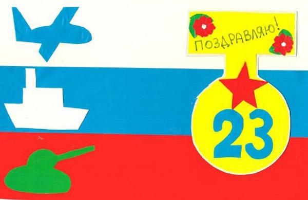 Открытки к 23 февраля шаблоны для начальной школы, удачной работы открытки