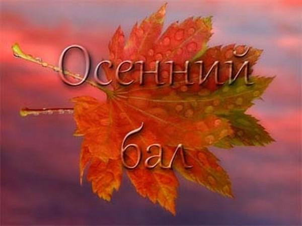 Осенний бал «Звёздные пары»
