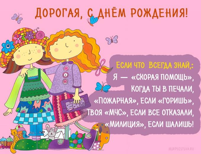 поздравления другу маме подруге на день рождения жилищный фонд