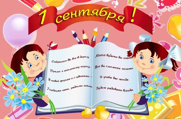 Изображение - Поздравления с 1 сентября учителей прикольные pozdravleniya-s-1-sentyabrya-uchitelyam-2