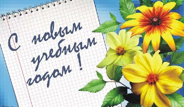 Изображение - Поздравления с 1 сентября учителей прикольные pozdravleniya-s-1-sentyabrya-uchitelyam-3