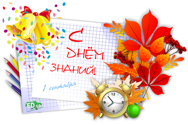 Изображение - Поздравления с 1 сентября учителей прикольные pozdravleniya-s-1-sentyabrya-uchitelyam-4