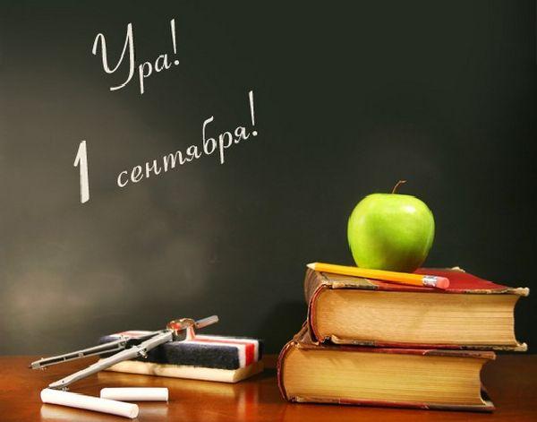 Изображение - Поздравления с 1 сентября учителей прикольные pozdravleniya-s-1-sentyabrya-uchitelyam-5