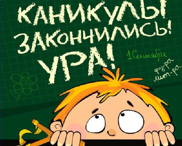 Изображение - Поздравления с 1 сентября учителей прикольные pozdravleniya-s-1-sentyabrya-uchitelyam-6