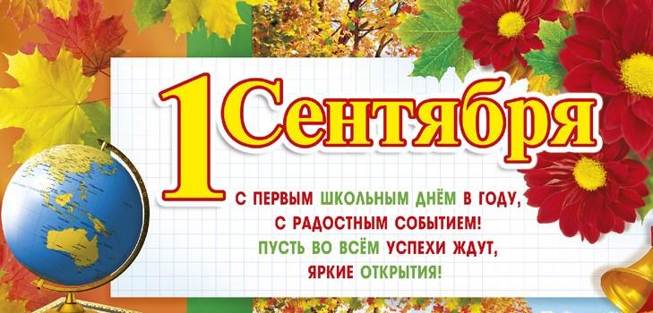 Изображение - Поздравления с 1 сентября учителей прикольные pozdravleniya-s-1-sentyabrya-uchitelyam