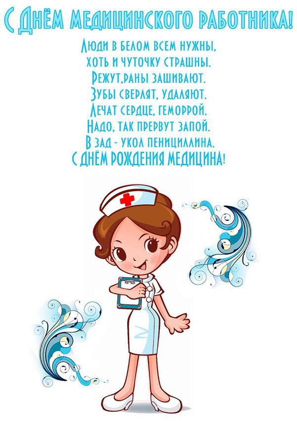 День медработника смешные картинки