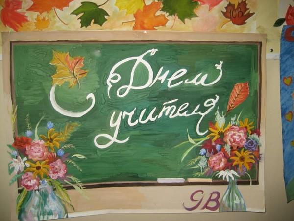 Изображение - Поздравление стенгазета с днем учителя stengazeta-na-den-uchitelya-12