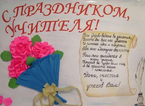 Изображение - Поздравление стенгазета с днем учителя stengazeta-na-den-uchitelya-14