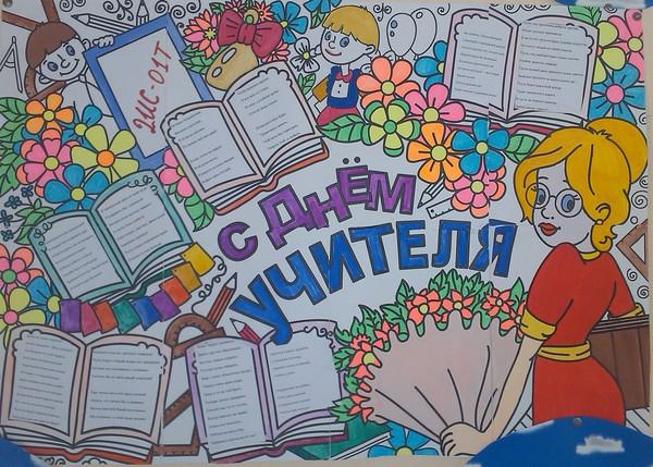 Изображение - Поздравление стенгазета с днем учителя stengazeta-na-den-uchitelya-15