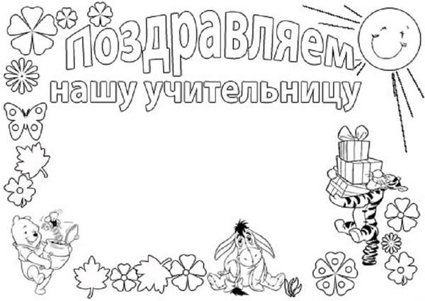 Изображение - Поздравление стенгазета с днем учителя stengazeta-na-den-uchitelya-20