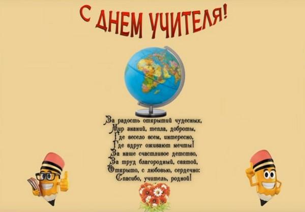 Изображение - Поздравление стенгазета с днем учителя stengazeta-na-den-uchitelya-4