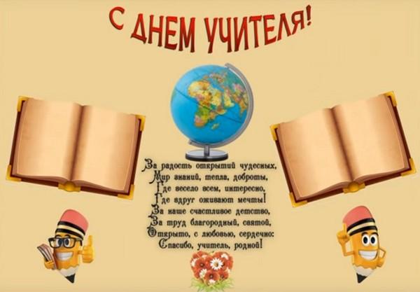 Изображение - Поздравление стенгазета с днем учителя stengazeta-na-den-uchitelya-5