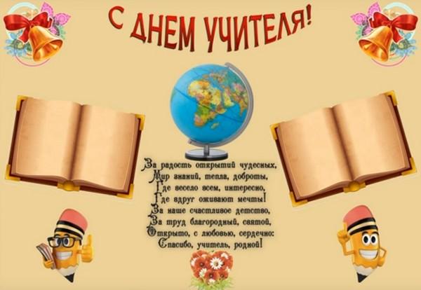 Изображение - Поздравление стенгазета с днем учителя stengazeta-na-den-uchitelya-6