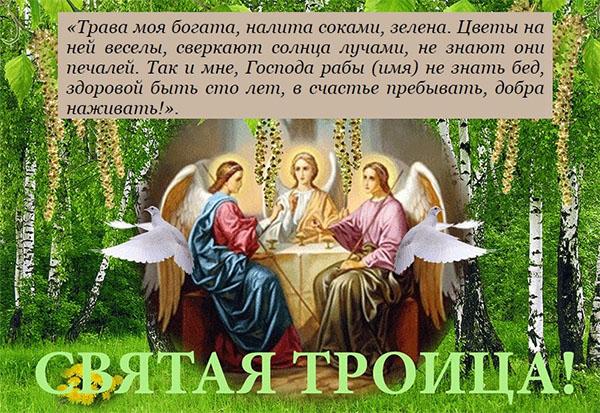 Самые сильные и действенные молитвы Святой Троице