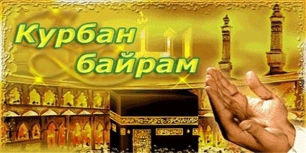 Изображение - Поздравления на английском с курбан байрамом kurban-bajram-2018-kartinki-i-pozdravleniya-10