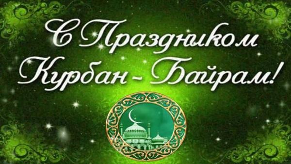 Изображение - Поздравления на английском с курбан байрамом kurban-bajram-2018-kartinki-i-pozdravleniya-3