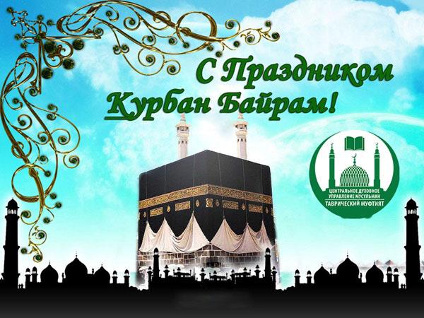 Изображение - Поздравления на английском с курбан байрамом kurban-bajram-2018-kartinki-i-pozdravleniya-5