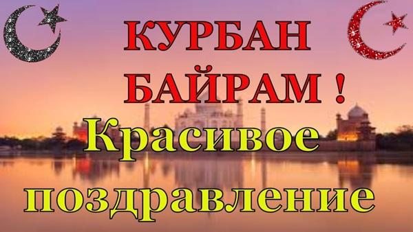Изображение - Поздравления на английском с курбан байрамом kurban-bajram-2018-kartinki-i-pozdravleniya-9