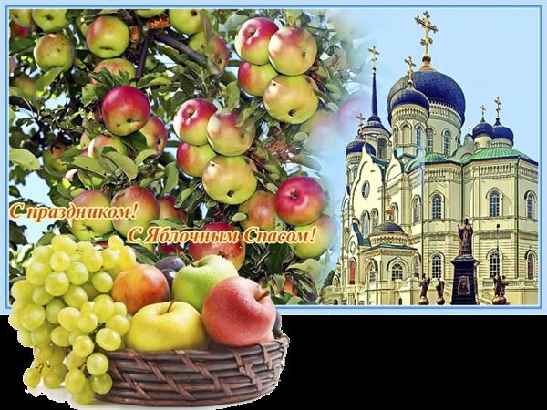 Самые красивые открытки с Яблочным Спасом – с пожеланиями и анимацией (гифки)