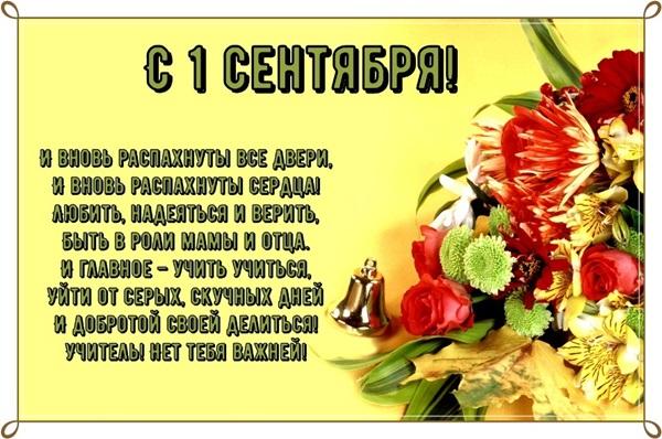 Изображение - С новым учебным годом поздравления учителям pozdravleniya-s-1-sentyabrya-2018-12