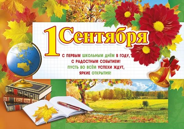 Изображение - С новым учебным годом поздравления учителям pozdravleniya-s-1-sentyabrya-2018-13