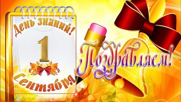 Изображение - С новым учебным годом поздравления учителям pozdravleniya-s-1-sentyabrya-2018-14