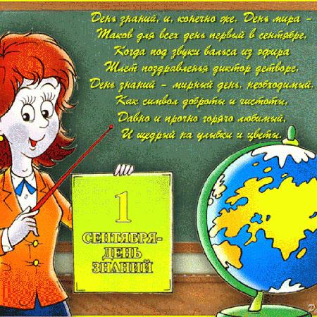 Изображение - С новым учебным годом поздравления учителям pozdravleniya-s-1-sentyabrya-2018-16
