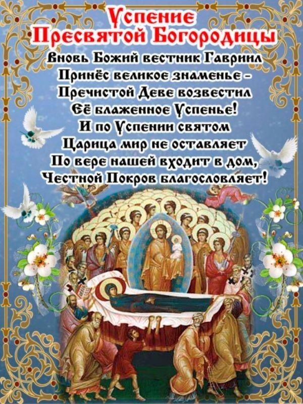 Днем, открытки с праздником успения пресвятой богородицы