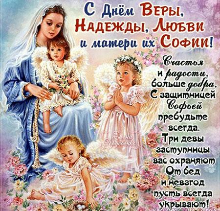 Изображение - Вера надежда любовь красивые поздравления с днем pozdravleniya-s-dnem-very-nadezhdy-i-lyubvi-1