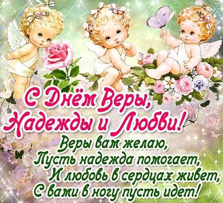 Изображение - Вера надежда любовь красивые поздравления с днем pozdravleniya-s-dnem-very-nadezhdy-i-lyubvi-11