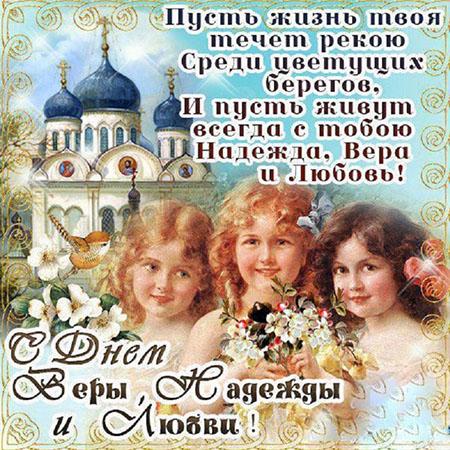 Изображение - Вера надежда любовь красивые поздравления с днем pozdravleniya-s-dnem-very-nadezhdy-i-lyubvi-2