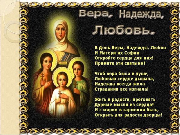 Изображение - Вера надежда любовь красивые поздравления с днем pozdravleniya-s-dnem-very-nadezhdy-i-lyubvi-3