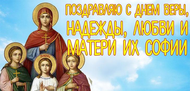 Изображение - Вера надежда любовь красивые поздравления с днем pozdravleniya-s-dnem-very-nadezhdy-i-lyubvi
