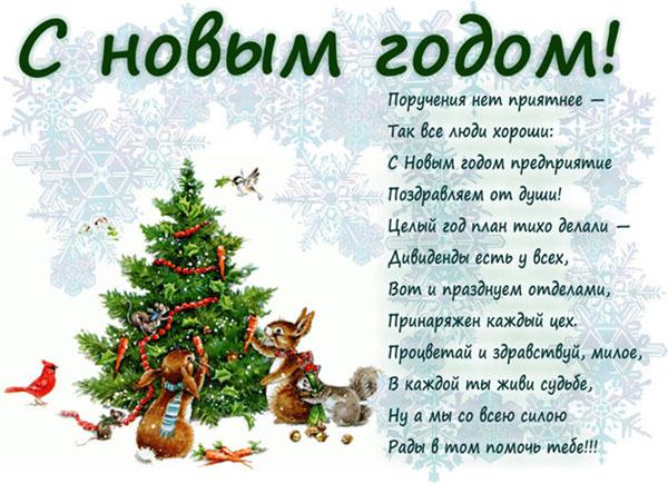 Поздравления с Новым 2019 годом Свиньи коллегам: официальные в прозе и прикольные в стихах