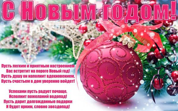 Поздравление с Новым  2019 годом, партнерам, организациям, прикольные в стихах, гифки, официальные