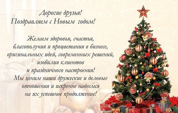 Красивые открытки коллегам с Новым 2019 годом Свиньи и Рождеством