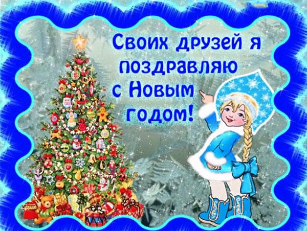 Поздравления с новым годом 2019 для друзей - КалендарьГода