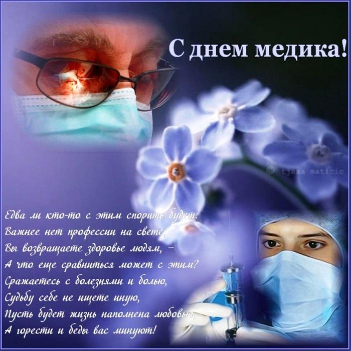 Красоты открытки, красивые открытки врачу