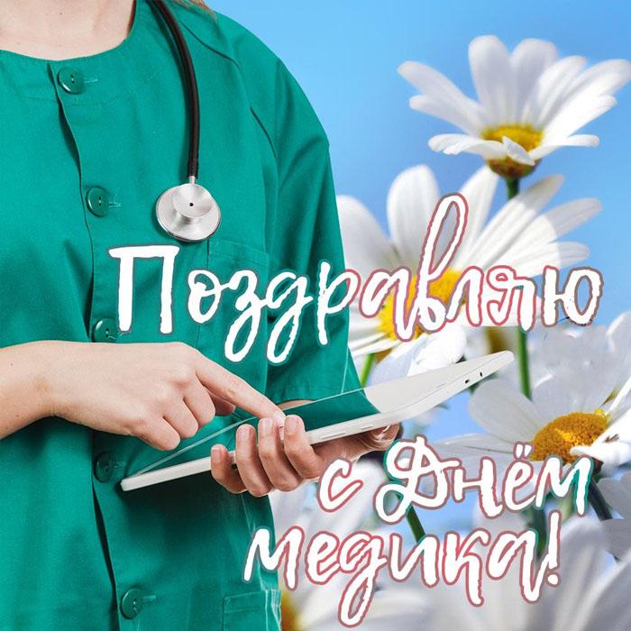 Красивые открытки врачи