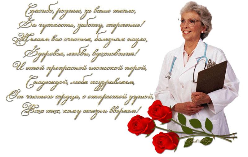 Поздравление врачу в картинках