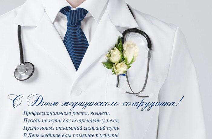Картинка с поздравлением врача