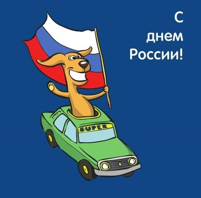 с днем россии юмор картинки этом нет