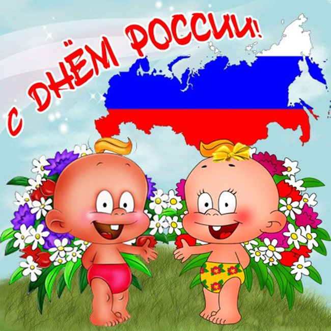 Открытки английском, картинки с поздравлением 12 июня день россии