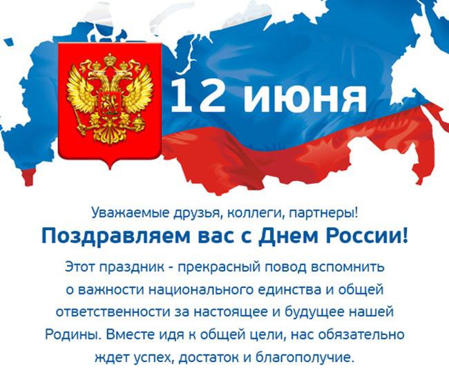 День россии интересные картинки нашей
