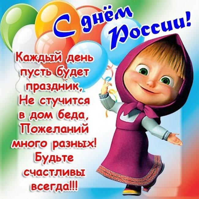 Открытки, поздравления с днем россии смешные картинки