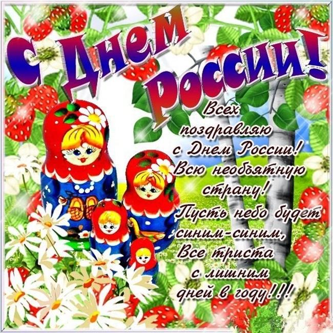Картинки с поздравлением 12 июня день россии, дне рождения